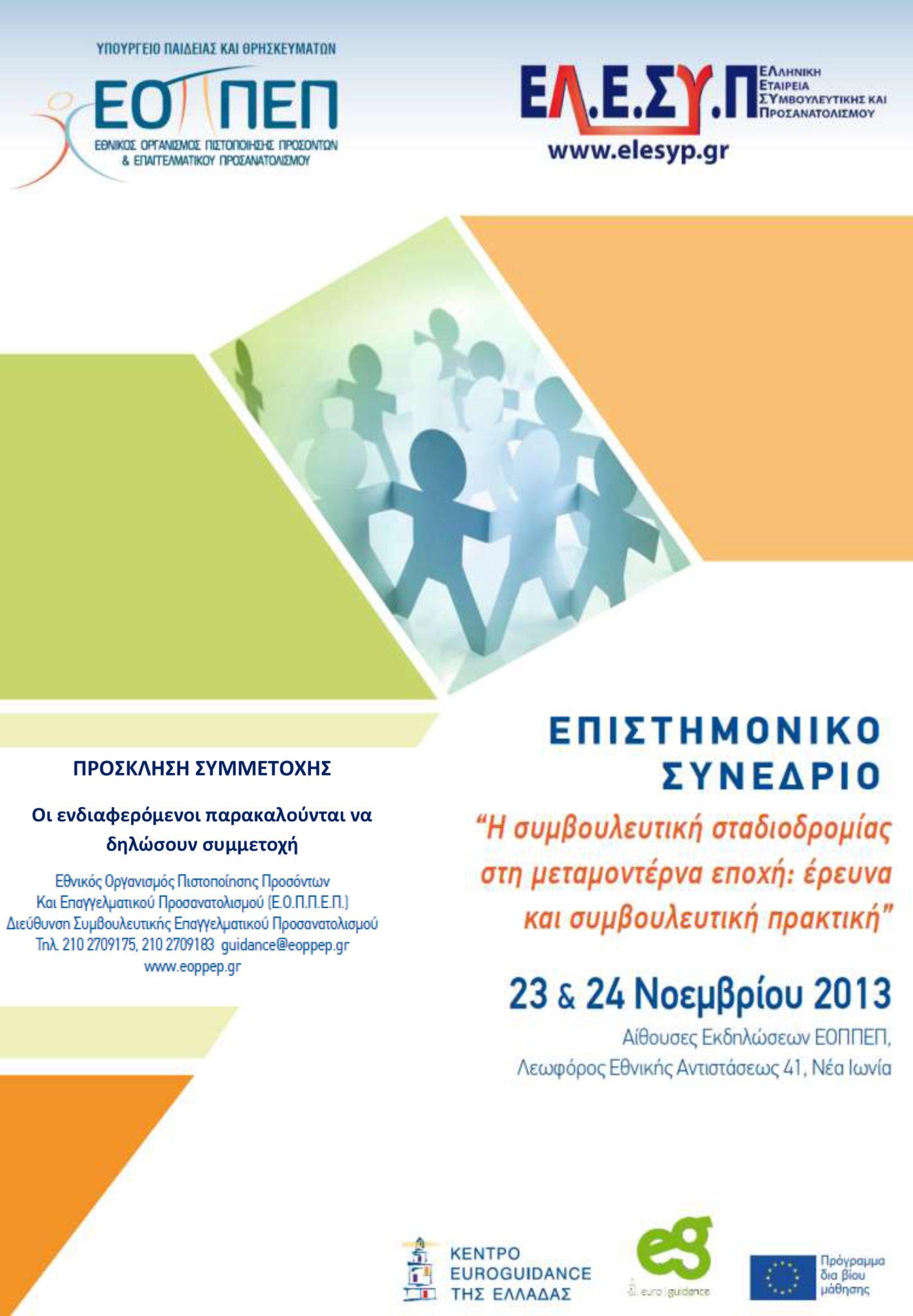 Συμμετοχή στο Συνέδριο ΕΛΕΣΥΠ