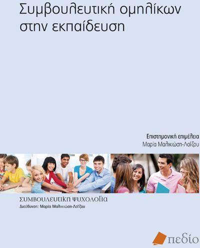 Έκδοση βιβλίου «Συμβουλευτική Ομηλίκων στην εκπαίδευση»